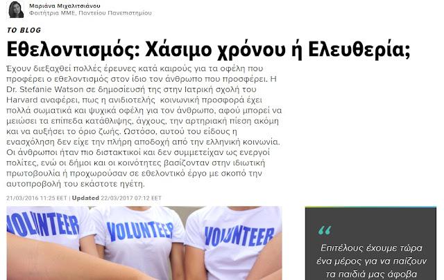Παντελίδη Φλώρα εθελοντισμός