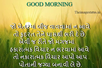 Good Morning message In Gujarati language