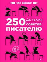 """Книга """"250 дерзких советов писателю"""" Чак Вендинг"""