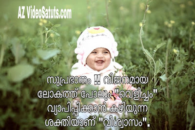 Good Morning  Malayalam|  Good Morning Malayalam 2020 | Good Morning