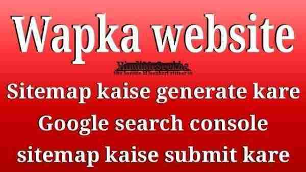 wapka-website-sitemap-generate-and-submit-kaise-kare