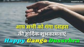 Ganga dussehra ki hardik shubhkamnaye image
