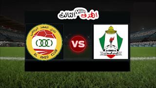 بث مباشر مباراة الوحدات والعهد بتاريخ 17-06-2019 كأس الإتحاد الآسيوي