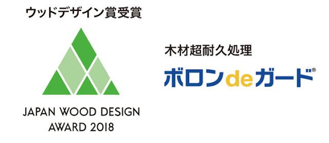 ウッドデザイン賞受賞 ボロンdeガード