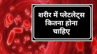 Platelets count   शरीर मे प्लेटलेट्स कितना होना चाहिए    Platelets kitna hona chahiye   Normal platelets count