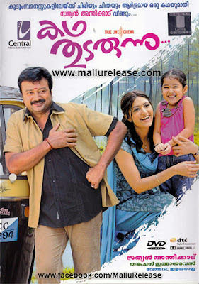 kadha thudarunnu, kadha thudarunnu full movie, kadha thudarunnu malayalam movie, kadha thudarunnu full movie download, kadha thudarunnu full movie youtube, kadha thudarunnu movie download, kadha thudarunnu film, kadha thudarunnu full movie online, kadha thudarunnu malayalam movie online, kadha thudarunnu movie online, kadha thudarunnu movie watch online, kadha thudarunnu online, kadha thudarunnu watch online, mallurelease