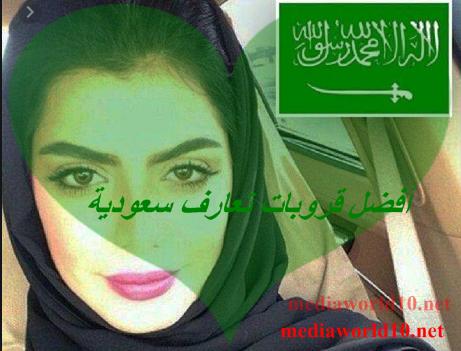 قروب زواج سعودي أرقام بنات عرب يبحثن عن الزواج زواج مطلقات سعوديات