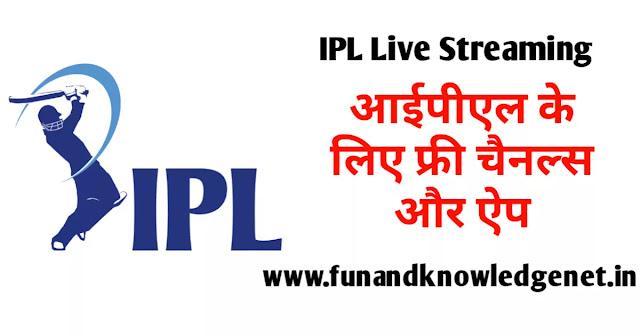 आईपीएल 2021 फ्री में कैसे देखें - IPL 2021 Free me Kaise Dekhe