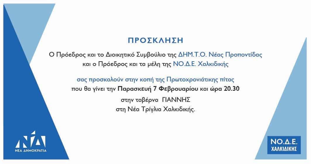 ΚΟΠΗ ΠΙΤΑΣ ΔΗΜΤΟ ΝΕΑΣ ΠΡΟΠΟΝΤΙΔΑΣ-ΝΟΔΕ ΧΑΛΚΙΔΙΚΗΣ