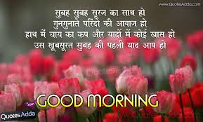 100+} Good Morning Shayari Images Pictures in Hindi For WhatsApp