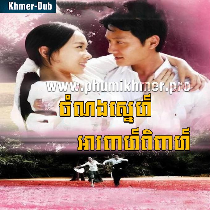 Chom Norng Sneh Aphea Piphea-[Ep.17-18]