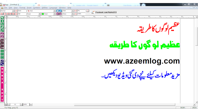InPage Urdu 2019 PC Version Download Latest InPage For Pc & Laptop | InPage Urdu Download | www.azeemlog.com