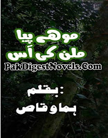 Mohe Piya Milan Ki Aas (Novel Complete) By Huma Waqas Pdf Download