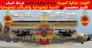القوات الملكية الجوية