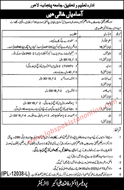 Punjab University Announced Office and Field-Based University Jobs 2020