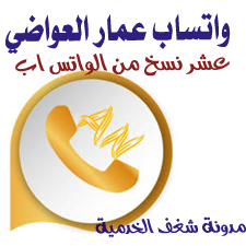 تحميل وتحديث واتس اب عمار العواضي ANWhatsApp اخر اصدار ضد الحظر واتس اب بلس 2020