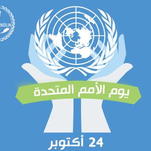 تحتفل اﻷمم المتحدة اليوم 24 أكتوبر بيوم عيدها