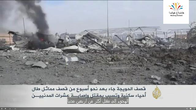 هولندا تعلن مسؤوليتها عن مقتل عشرات المدنيين السنّة في غارة جوية بالعراق