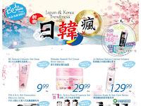 T&T Supermarket Flyer valid Flyer July 23 - 29, 2021 Weekly Specials