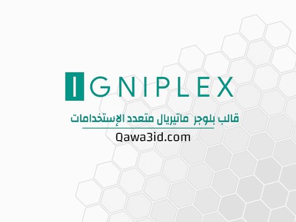 Igniplex- قالب بلوجر ماتيريال متعدد الإستخدامات