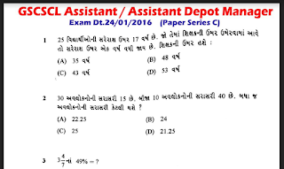 GSCSCL Assistant/ Assistant Depot Manager Previous Year Question Paper Download PDF