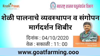 Online Webinar on Management and Care of Goat Farming