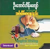 English Writing Designed for Self-study Vol. 3 by U Aung Hein Kyaw