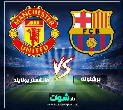 مشاهدة مباراة برشلونة ومانشستر يونايتد بث مباشر اليوم 16-4-2019 في دوري ابطال اوروبا