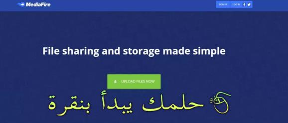 اقوي المواقع لرفع الملفات مع حماية