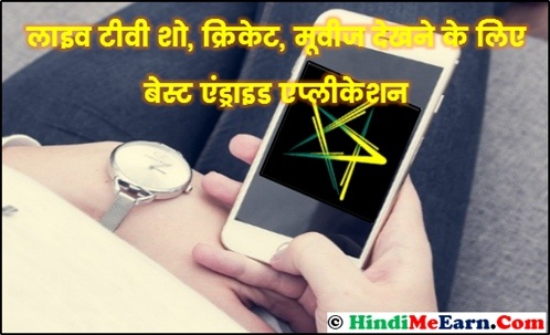 Live Tv Dekhane Ke Liye best Adnroid Apps