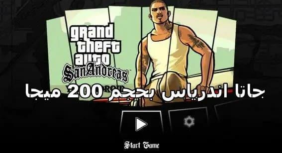 تحميل لعبة gta san andreas مضغوطة بحجم 200 ميجا للاندرويد