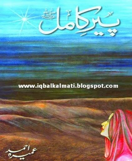 peer-e-kamil-umera-ahmad-pdf-download