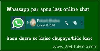 Whatsapp par apna last online chat seen dusro se kaise chupaye hide kare