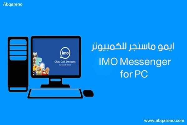 تحميل برنامج ايمو للكمبيوتر - IMO for pc - 47