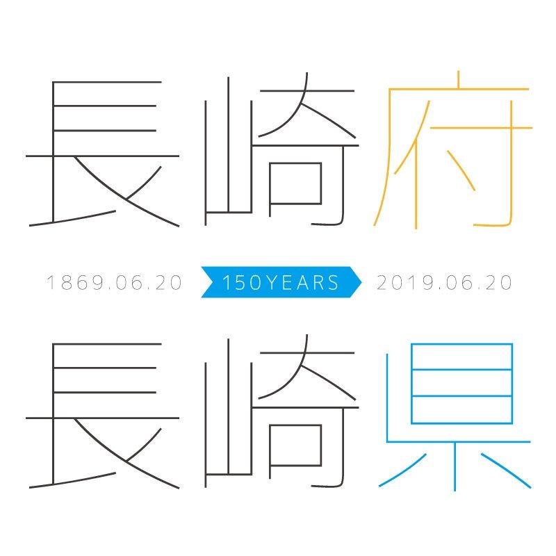 #長崎県150周年おめでとう