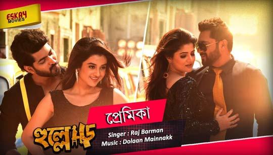 Premika Song by Raj Barman from Hullor Bengali Movie