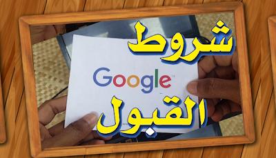 تفعيل جوجل ادسنس بالبطاقة الشخصية,تفعيل جوجل ادسنس,تفعيل حساب جوجل ادسنس,تفعيل ادسنس بالبطاقة,تفعيل ادسنس بالبطاقة الشخصية,تفعيل ادسنس,اجراءات تفعيل ادسنس بالبطاقة الشخصية,جوجل ادسنس,طريقة تفعيل ادسنس بالبطاقة,تفعيل جوجل ادسنس بالبطاقة,تفعيل حساب جوجل ادسنس بالبطاقة الشخصية,تفعيل حساب ادسنس,تفعيل حساب ادسنس بالبطاقة الشخصية,من اول مره تفعيل ادسنس بالبطاقة الشخصية,تفعيل جوجل ادسنس بدون طلب البين كود,طريقة تفعيل جوجل ادسنس 2020,تفعيل حساب جوجل ادسنس 2020,تفعيل حساب جوجل ادسنس واستلام الارباح