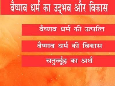 वैष्णव ( भागवत ) धर्म उत्पत्ति तथा विकास | चतुर्व्यूह से क्या मतलब है | Vaishnav Dharm Ki Utpatii Aur Vikas