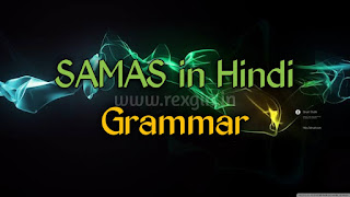Samas_in_hindi_grammar