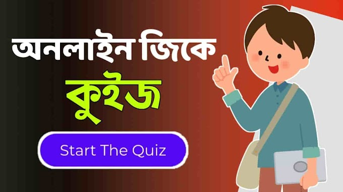 Most important General knowledge in bengali for wb police |  GK Quize in bengali for wbp |