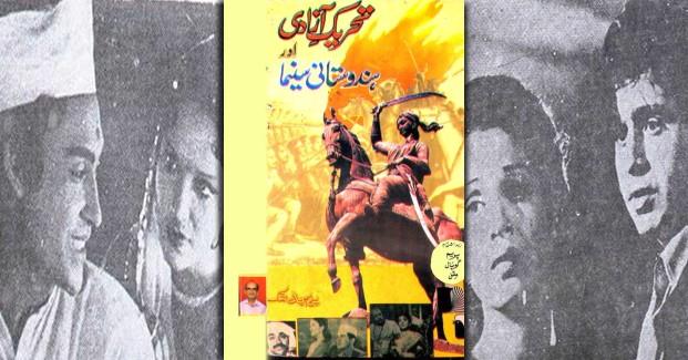 tehreeke-azadi-aur-hindustani-cinema