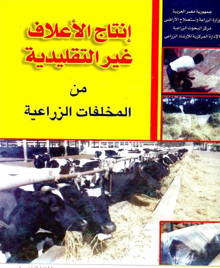كتاب : انتاج الأعلاف غير التقليدية من المخلفات الزراعية