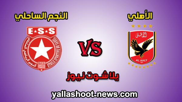 نتيجة مباراة الاهلي والنجم الرياضي اليوم 26-1-2020 في دوري الابطال