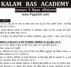 Rajasthan ki pariyojana PDF download in Hindi