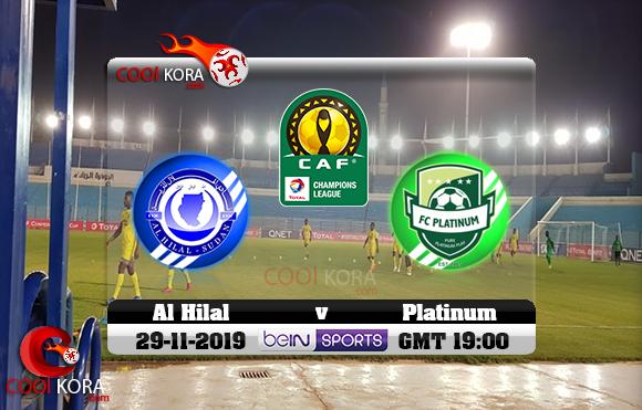 مشاهدة مباراة الهلال وبلاتينيوم اليوم 29-11-2019 دوري أبطال أفريقيا