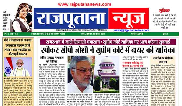 Rajputana News epaper 23 July 2020 Rajasthan digital edition