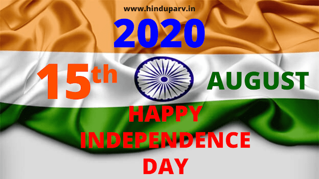 happy independence day messages in hindi 2020