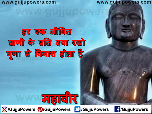 mahavir swami quotes