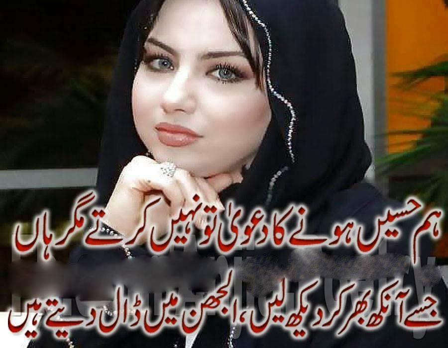 Heart Touching Quotes In Urdu Wallpapers Poetry Romantic Amp Lovely Urdu Shayari Ghazals Baby