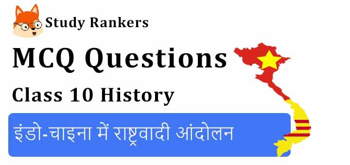 MCQ Questions for Class 10 History: इंडो-चाइना में राष्ट्रवादी आंदोलन